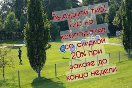 Лучний тир - Стрільба з лука в Києві (Оболонь / Теремки)
