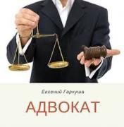 Юридична допомога адвоката Київ
